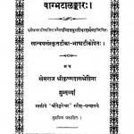 Wagvh Talankara Ac 74 by खेमराज श्री कृष्णदास - Khemraj Shri Krishnadas