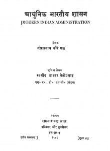 Aadhunik Bharateey Shasan by गोरखनाथ चोबे - Gorakhnath Chobey