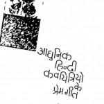 Aadhunik Hindi Kavayitriyo Ke Prem Geet by क्षेमचन्द्र 'सुमन'-Kshemchandra 'Suman'