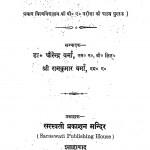 Aadhunik Hindi Kavya by धीरेन्द्र वर्मा - Dheerendra Verma
