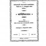 Aadidaivikadhyay by मधुसूदन ओझा - Madhusudan Ojha