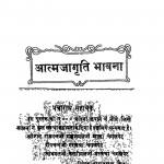 Aatmajagriti Bhawana by मगनलाल जैन - Maganlal Jain