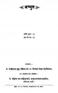 Achyut  by चण्डीप्रसाद शुक्ल - Chandiprasad Shukla