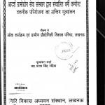 Adarsh Gramodhog Sewa Dwara Sanchalit Varmi Compost Taknik Pariyojna Ka Antim Mulyakan  by प्रताप सिंह गढ़िया - Pratap Singh Gadhiya