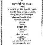 Aklamandi Ka Khajana by बाबू हरिदास वैध - Babu Haridas Vaidhya