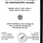 Alpasankhyak Samuday Ka Parivar Kalyan Karyakram Men Abhivritti Ka Samajashastriy Adhyayan  by आनन्द कुमार - Anand Kumar