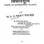 Antarrashtriya Rajneeti Ki Vicharbhumi by रामानन्द तिवारी - Ramanand Tiwari