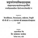 Anuttarop Patik Dasha Sutram by आत्माराम जी महाराज - Aatnaram Ji Maharaj