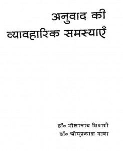 Anuvad Ki Vyavaharik Samasyaen  by डॉ भोलानाथ तिवारी - Dr. Bholanath Tiwari