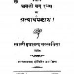 Asali San 1875 Ka Styarth Prakash by स्वामी दयानन्द सरस्वती - Swami Dayananda Saraswati