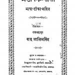Ashtavakr - Geeta by रायबहादुर बाबू जालिमसिंह - Rai Bahadur Babu Zalim Singh