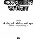 Atm Sakshatkar Ka Vigyan by ए. सी. भक्तिवेदान्त स्वामी प्रभुपाद - A. C. Bhaktivedanta Swami Prabhupada