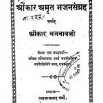 Aunkar Bhajanavali by