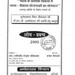 Bharat Ke Arthik Vikas May Gramya Vikas Yojanao Ka Yogdan by प्रणव त्रिपाठी - Pranav Tripathi