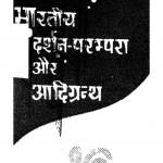 Bhartiya Darshan Parampara Aur Aadigranth by हरवंशलाल शर्मा - Harvanshlal Sharma