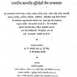 Bhartiya Gyanpeeth Murtidev Jain Granthmala  by कैलाशचंद्र शास्त्री - Kailashchandra Shastri