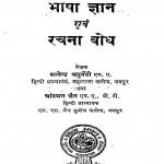 Bhasha Gyan Avam Rachana Bodh by सत्येन्द्र चतुर्वेदी - Satyendra Chaturvedi