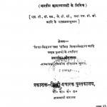 Bhasha - Shikshan - Vidhi  by उमाशंकर - Umashankar