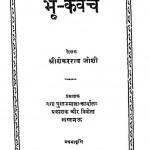 Bhu - Kavach by