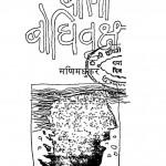 Bolo Bhodhi Vriksh by मणि मधुकर - Mani Madhukar