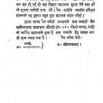 Bombay Prant Ke Prachin Jain Smark by ब्रह्मचारी सीतलप्रसाद जी - Brahmchari Seetalprasad Ji