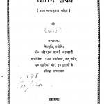 Brahm Vaivart Puran Bhag - 2 by श्रीराम शर्मा आचार्य - Shri Ram Sharma Acharya