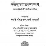 Brahmasutra Sankarabhasyam by वीरमणि प्रसाद उपाध्याय - Veeramani Prasad upadhyayहनुमानदास जी - Hanumandaas Ji
