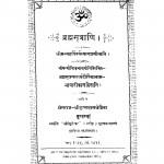 Brahmasutrani by श्री कृष्णदास श्रेष्ठिना - Shri Krishnadas Shreshthina