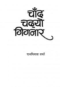 Chand Chadhyo Giganar by रामविलास शर्मा - Ramvilas Sharma