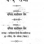 Chand Raja by पं. काशीनाथ जैन - Pt. Kashinath Jain