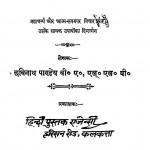 Charitra - Chintan by छविनाथ पाण्डेय -Chhavi Nath Pandey