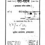 Desh - Darshan Tirth - Darshan by रामनारायण मिश्र - Ramnarayan Mishra