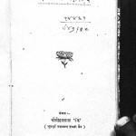 Devali Ke Najarband by मोहनलाल - Mohanlal