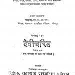 Devicharit  by फतहसिंह - Fatehsingh