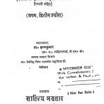 Dhvanyalok by कृष्ण कुमार - Krishn Kumar