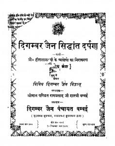 Digambar Jain Siddhant Darpan by दिगम्बर जैन - Digambar Jain