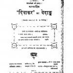 Divakar Ka Vedank by श्री नरदेव शास्त्री - Shri Nardev Shastri