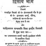 Drasthant Sagar Bhag - 2  by द्वारकादत्त शर्मा - Dvarakadatt Sharma