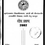 Dr.bheemrav Ambedker Ka Bhartiya Rajnitik Darshan Mein Yogdan by भास्कर अवस्थी - Bhaskar Awasthi