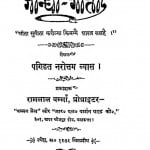 Gandhi - Geeta by पंडित नरोत्तम व्यास - Pt. Narottam Vyas
