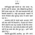 Gandhiji Ka Jeevan Parbhata by अशोक - Ashok