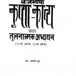 Gujrati Aur Braj Bhasha Katha - Kavya Ka Tulanatmak Adhyayan  by जगदीश गुप्त - Jagdish Gupta