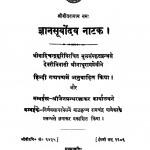 Gyan Suryoday Natak by नाथूराम प्रेमी - Nathuram Premi