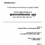 Gyaya Dharmakathank Sutr   by शोभाचन्द्रजी भारिल्ल - Shobhachandraji Bharill