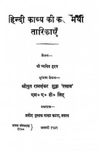 Hindi Kavya Ki Kalamayi Tarikaen by श्री व्यथित हृदय - Shri Vyathit Hridy
