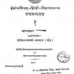 Ishopanishat - Hindi - Vigyanabhashya Bhag - 1 by मोतीलाल शर्मा भारद्वाज - Motilal Sharma Bhardwaj