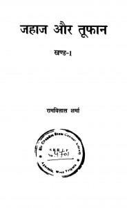 Jahaj Aur Tufan Bhag - 1  by रामविलास शर्मा - Ramvilas Sharma