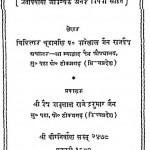 Jain Vrat Vidhan Sangrah by बाबूलाल जैन - Babulal Jain