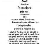 Jainbalabodhak Bhag - 3  by श्रीलाल जैन - Srilal Jain