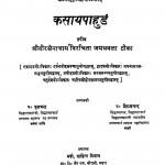 Kasayapahud by कैलाशचन्द्र शास्त्री - Kailashchandra Shastri